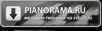 Пианорама